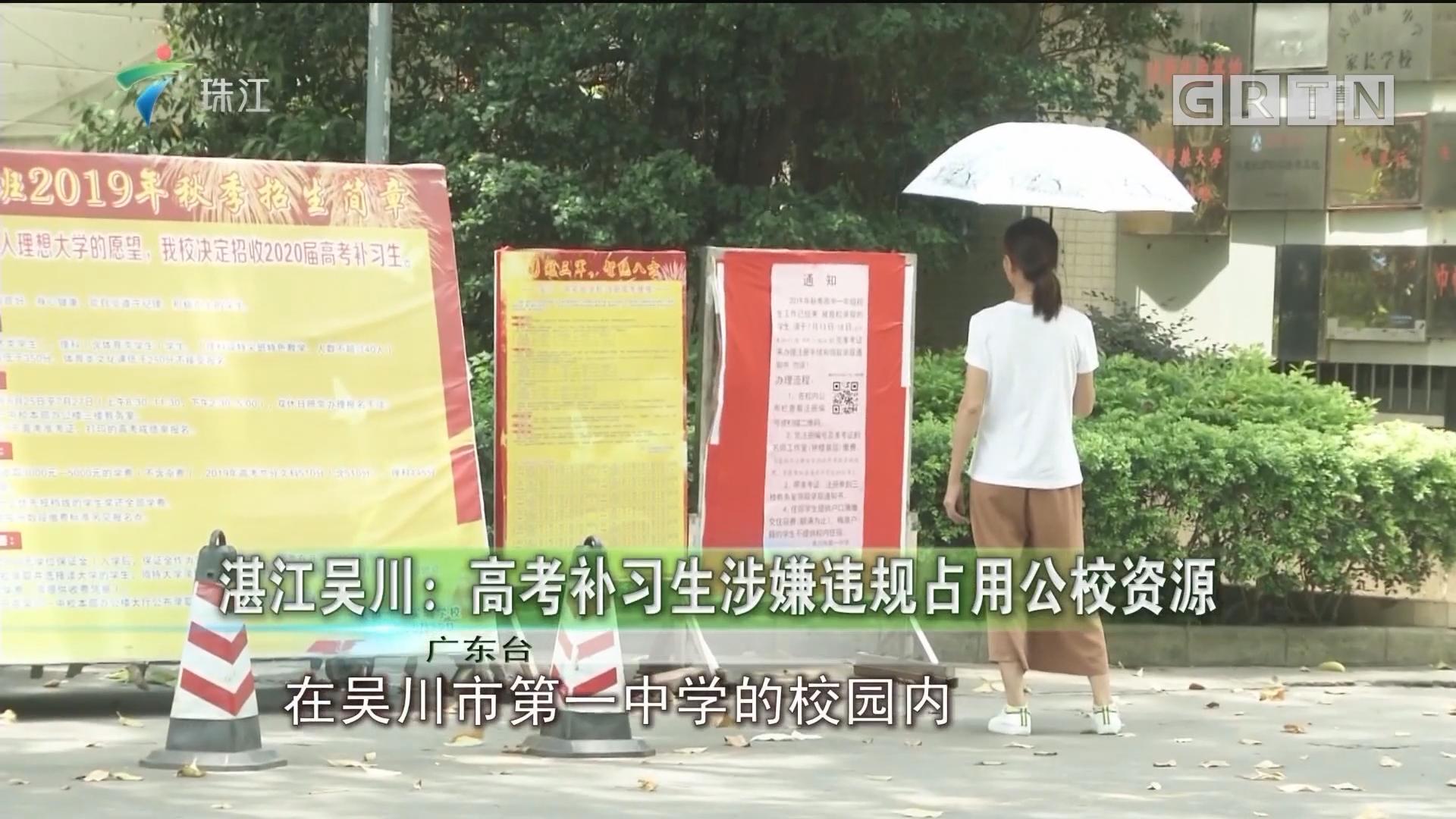 湛江吴川:高考补习生涉嫌违规占用公校资源
