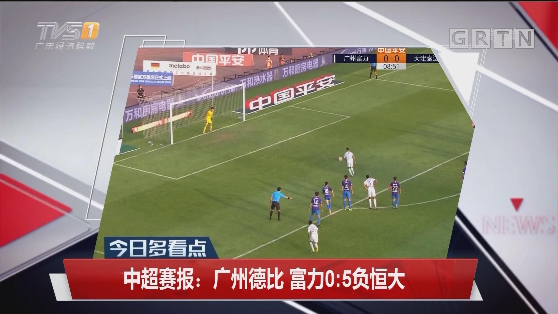 中超赛报:广州德比 富力0:5负恒大