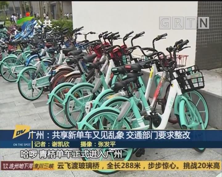 广州:共享新单车又见乱象 交通部门要求整改