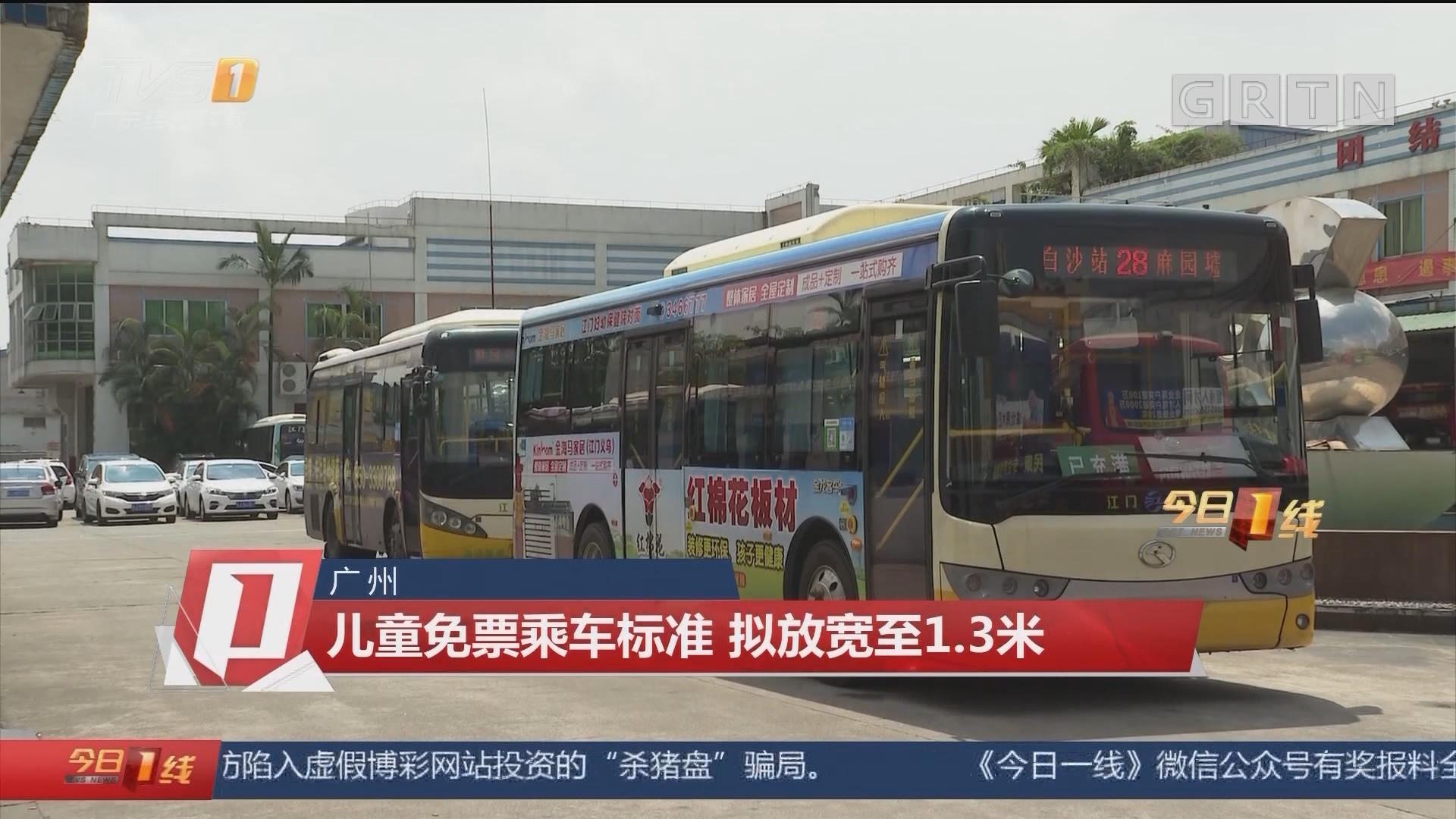 广州:儿童免票乘车标准 拟放宽至1.3米