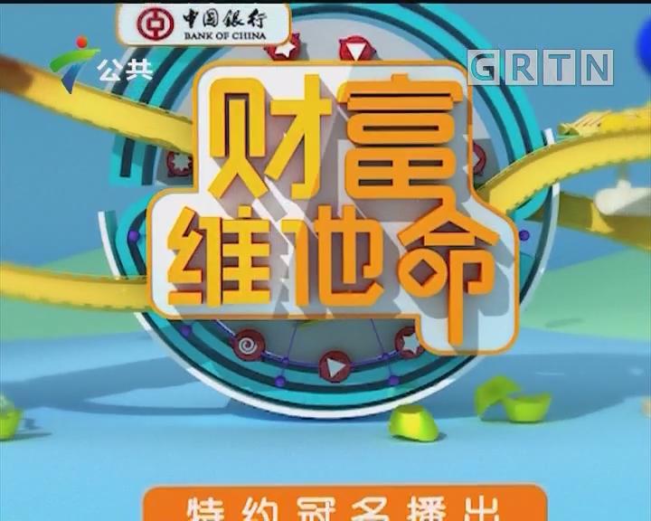 [2019-07-27]财富维他命:遍地是雷!如何快速识别网络诈骗?
