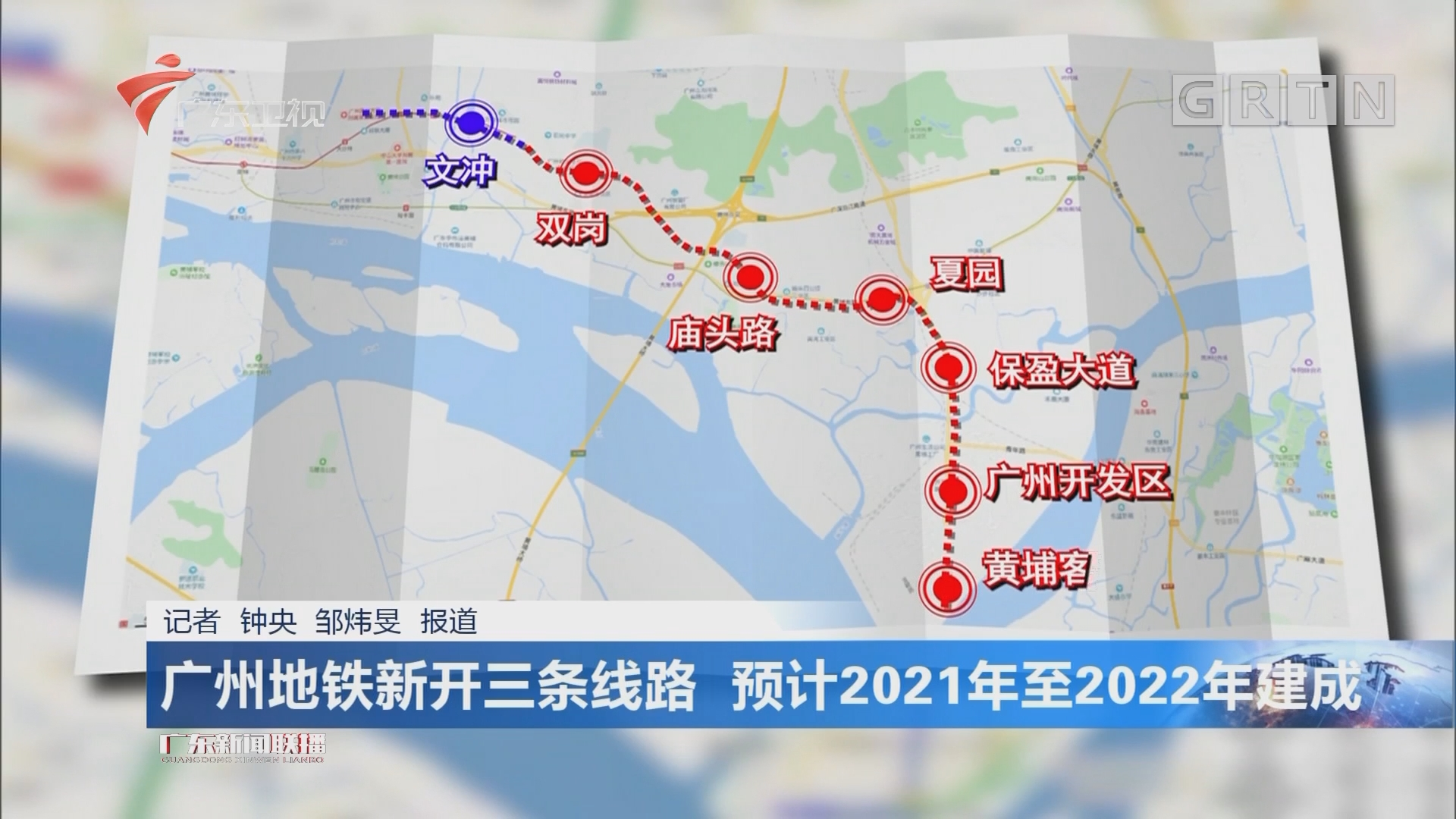 广州地铁新开三条线路 预计2021年至2022年建成