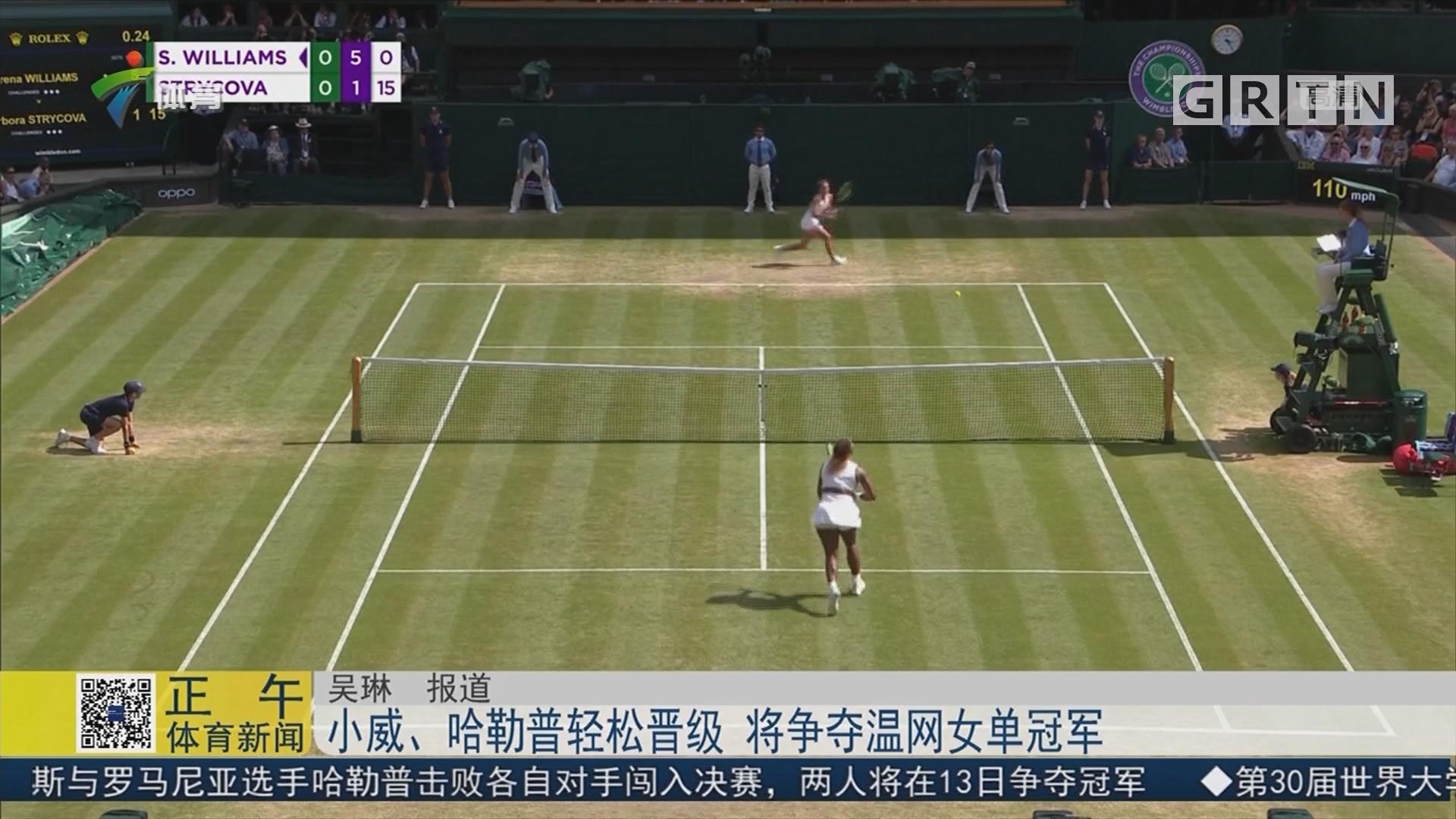 小威、哈勒普轻松晋级 将争夺温网女单冠军