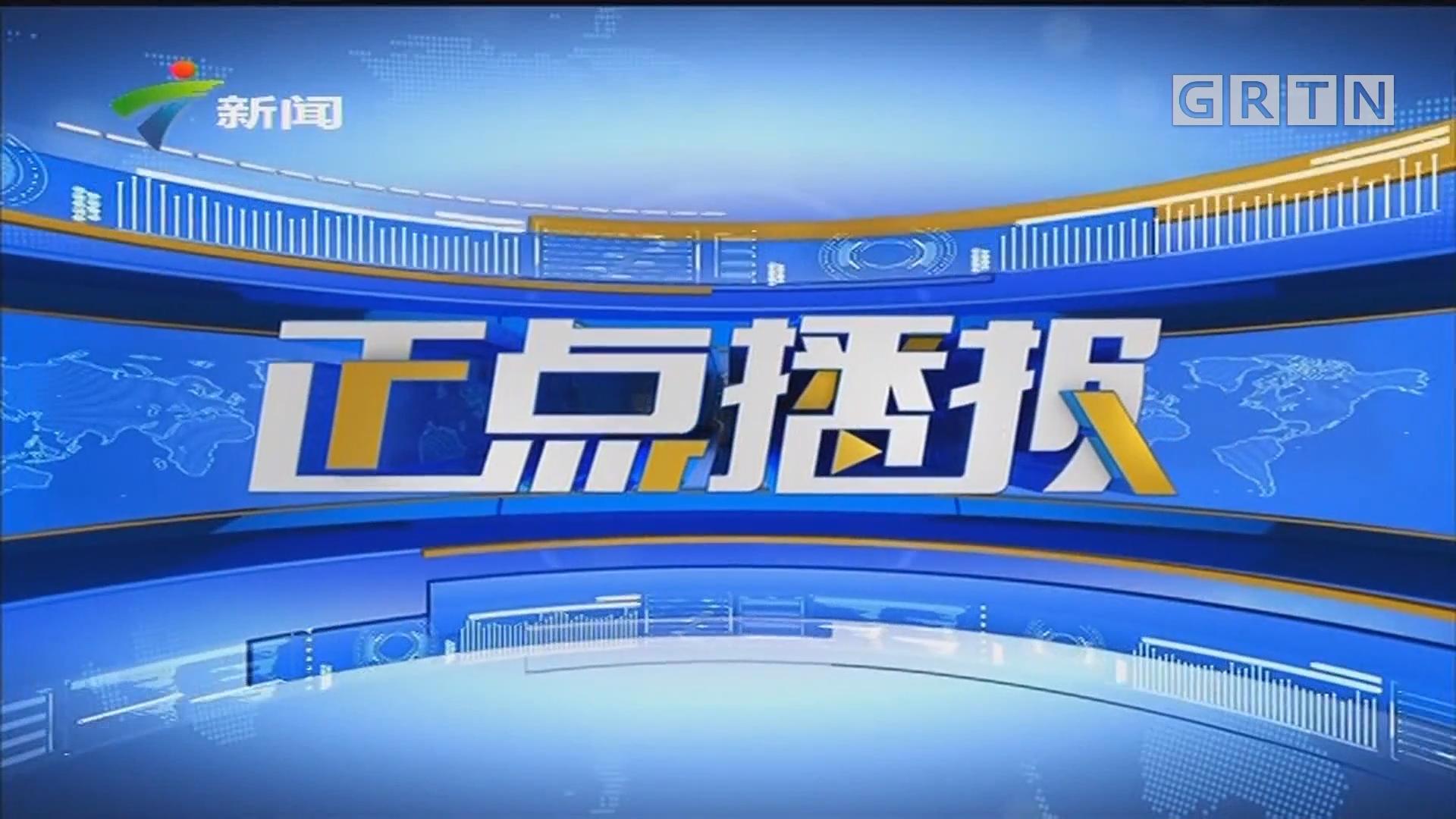 [HD][2019-07-30]正点播报:70年数据见证新中国伟大飞跃:全国固定资产投资年均增长15.6%