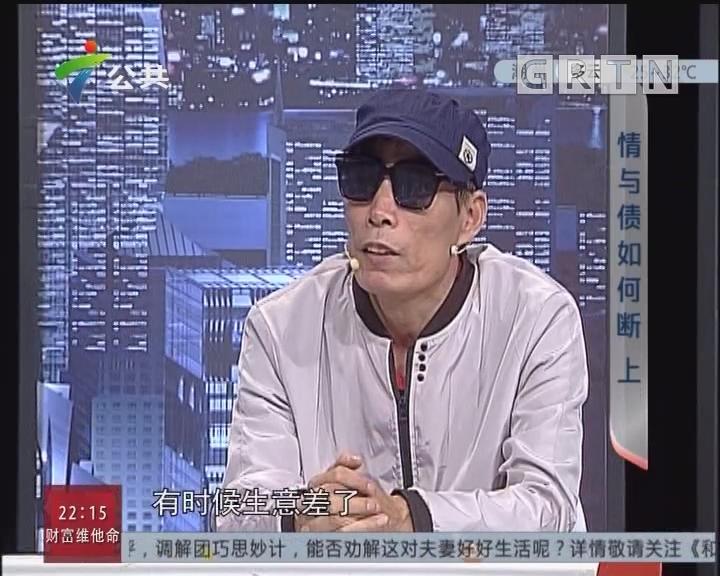 [2019-07-22]和事佬:情與債如何斷(上)