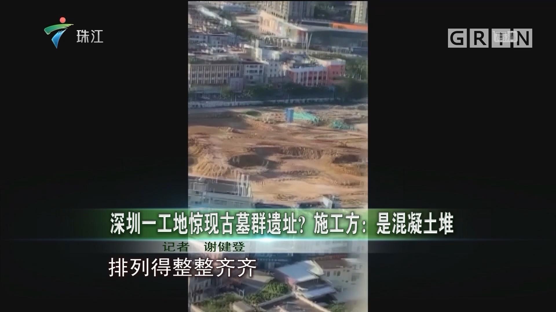 深圳一工地惊现古墓群遗址?施工方:是混凝土堆