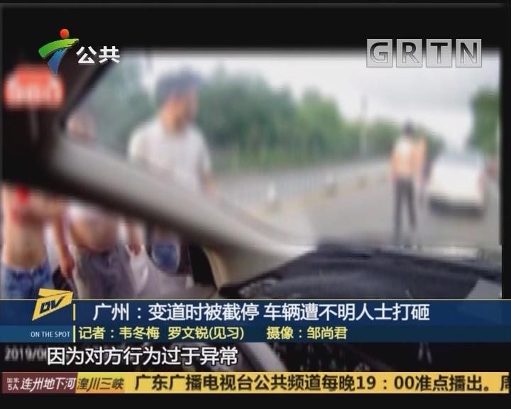 廣州:變道時被截停 車輛遭不明人士打砸