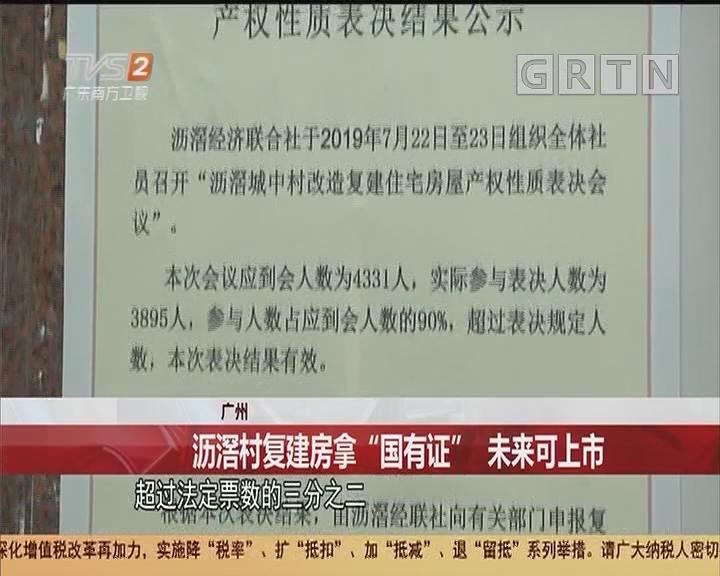 """广州:沥滘村复建房拿""""国有证"""" 未来可上市"""