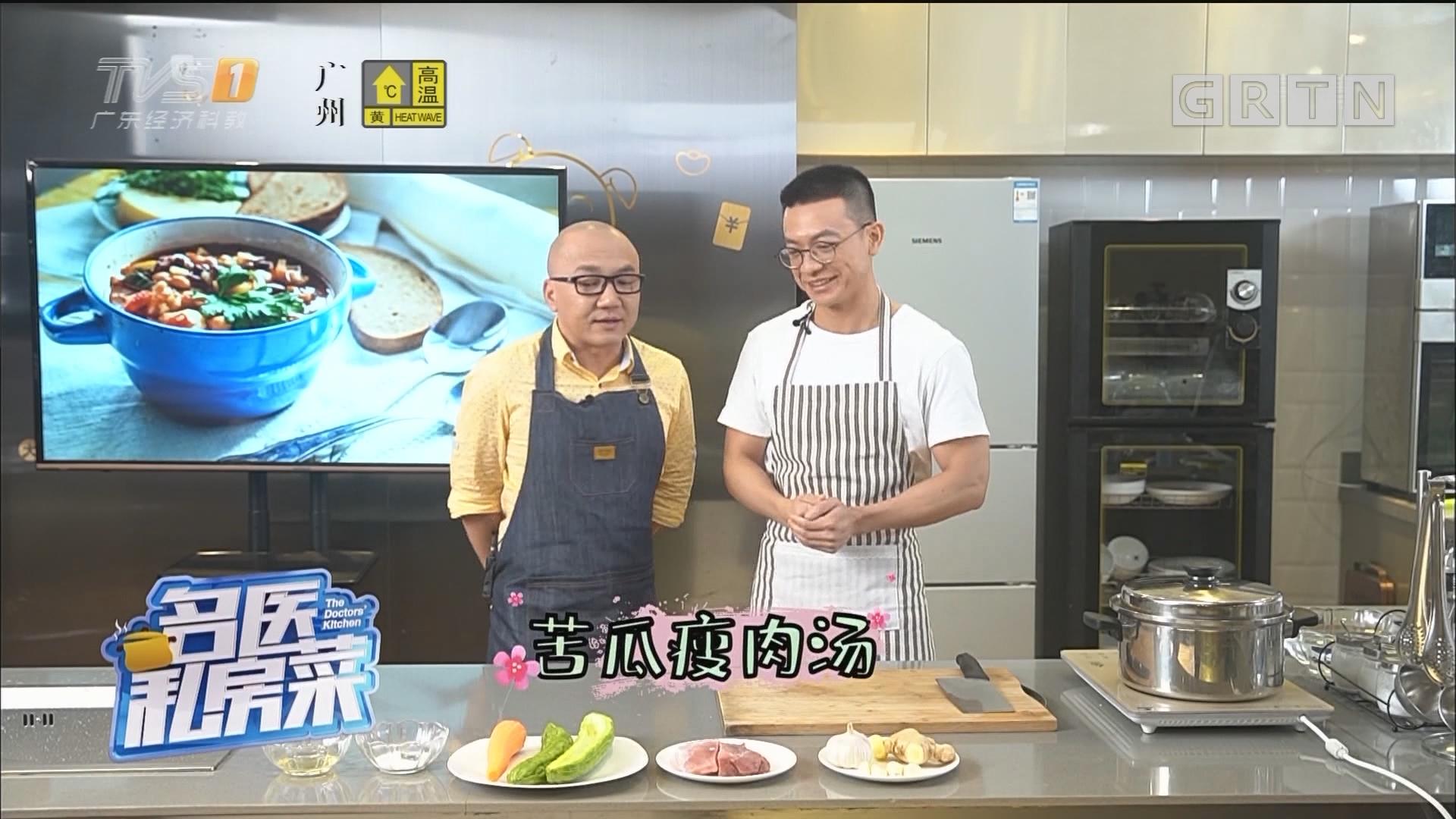 [HD][2019-07-08]经视健康+:名医私房菜:苦瓜瘦肉汤