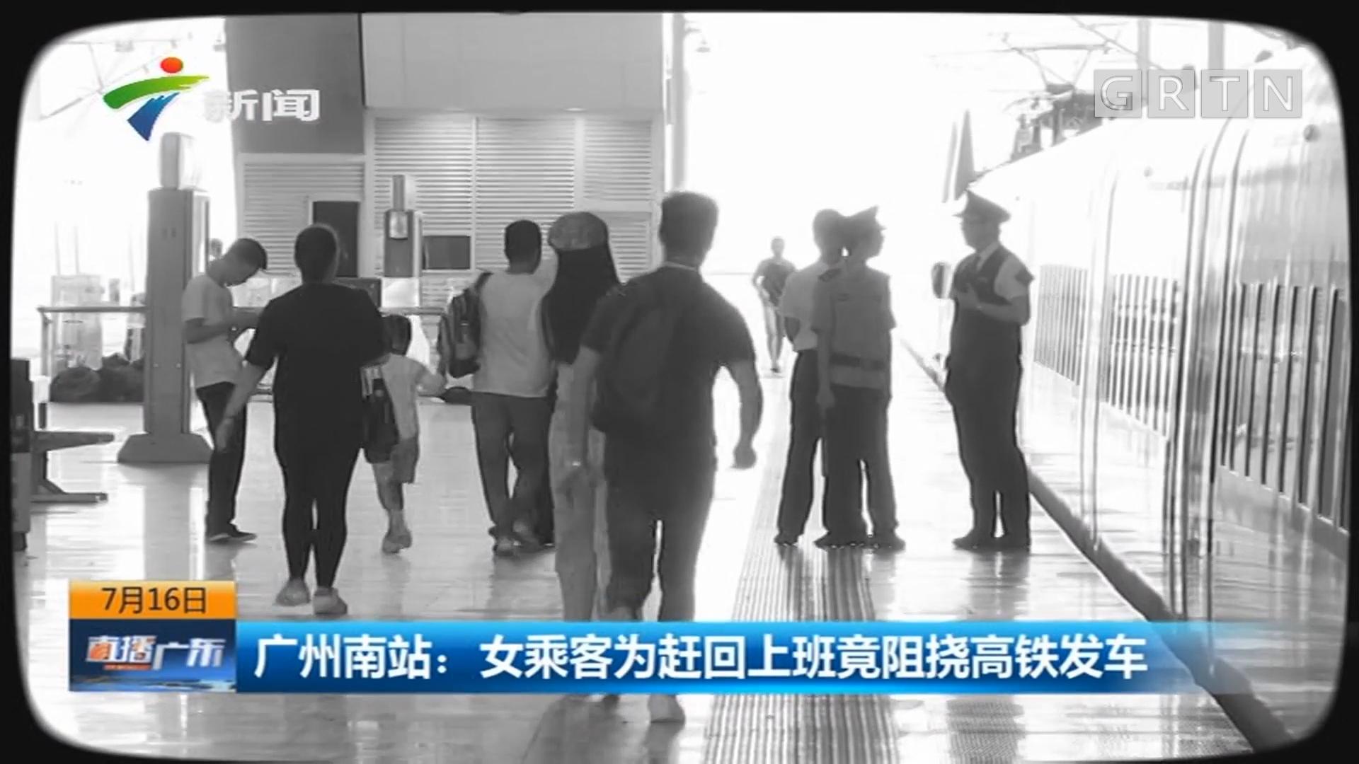 广州南站:女乘客为赶回上班竟阻挠高铁发车