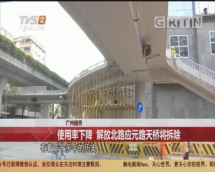 广州越秀:使用率下降 解放北路应元路天桥将拆除