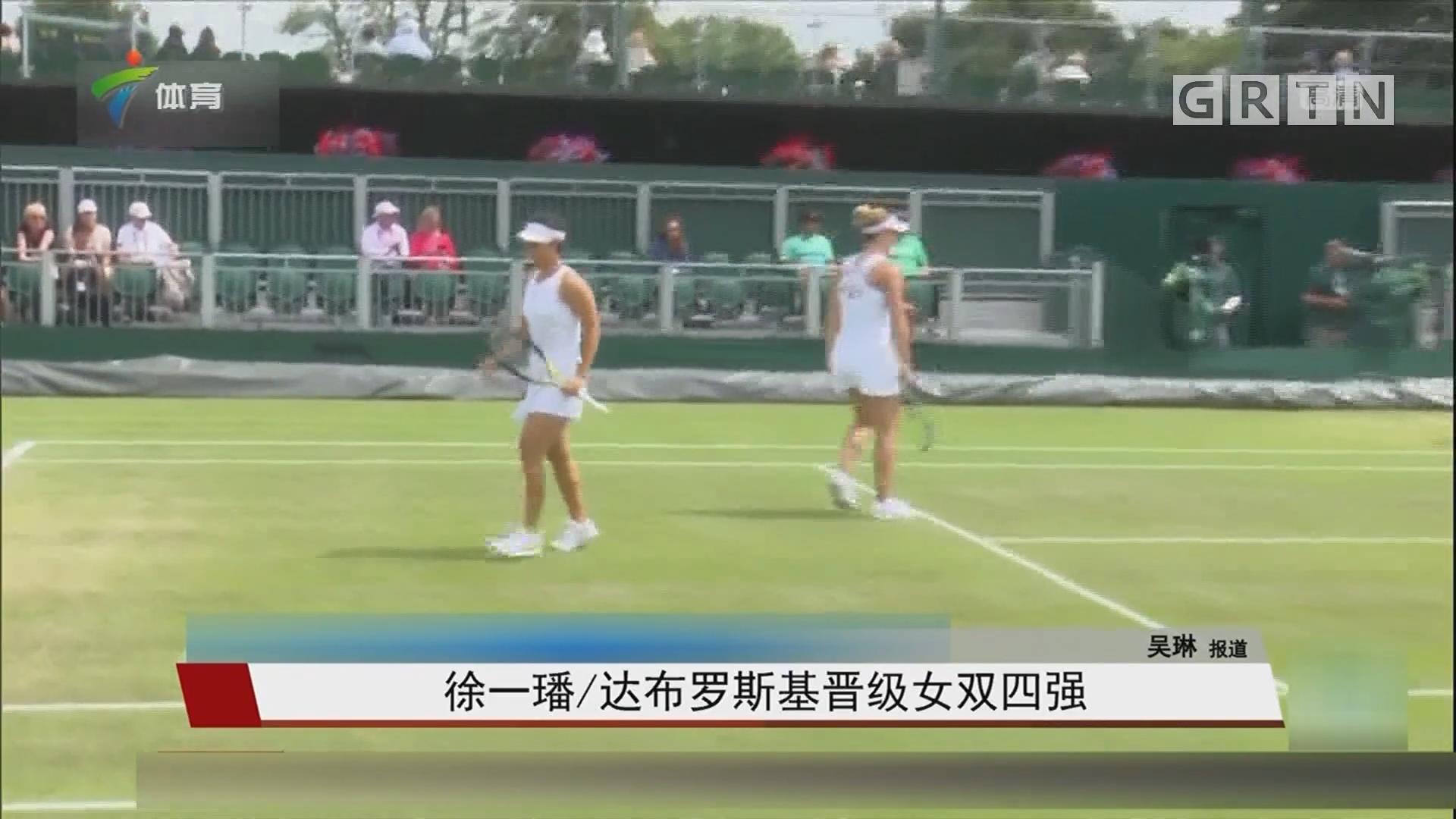 徐一璠/达布罗斯基晋级女双四强