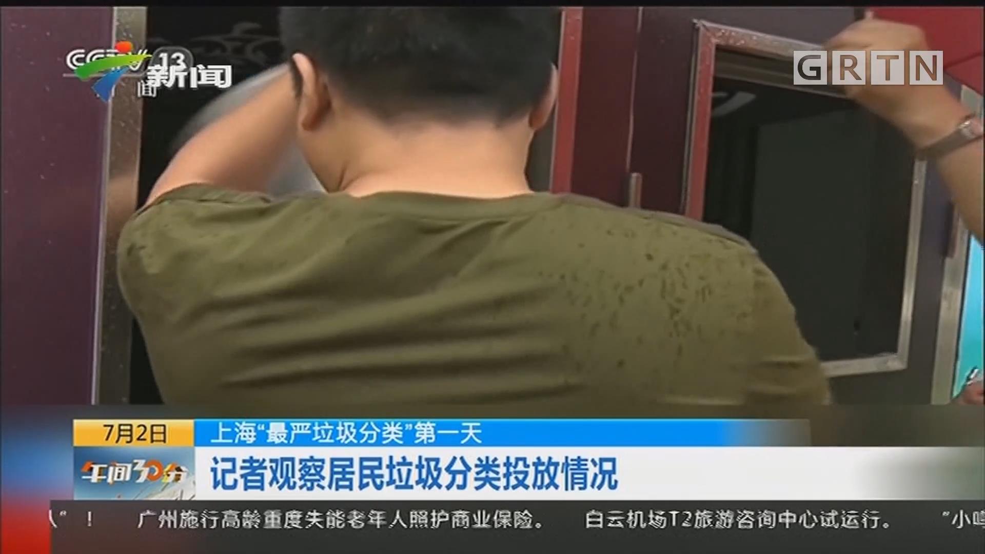 """上海""""最严垃圾分类""""第一天:记者观察居民垃圾分类投放情况"""