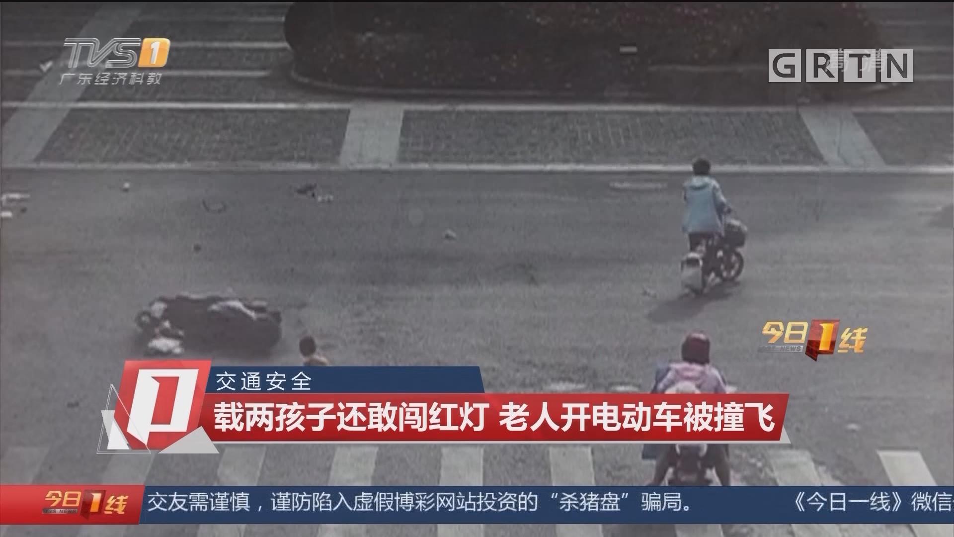 交通安全:载两孩子还敢闯红灯 老人开电动车被撞飞