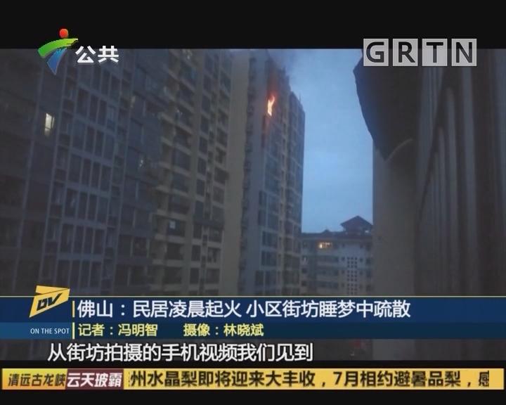 佛山:民居凌晨起火 小區街坊睡夢中疏散