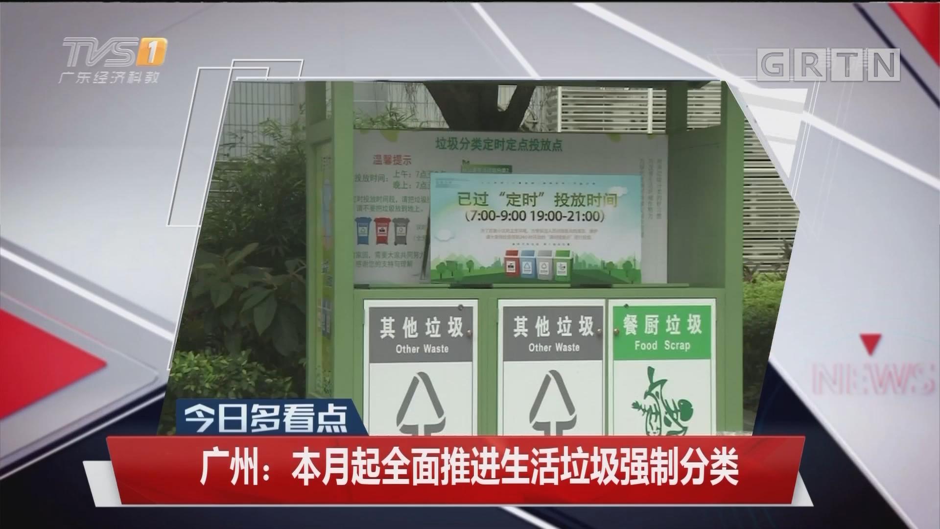 广州:本月起全面推进生活垃圾强制分类