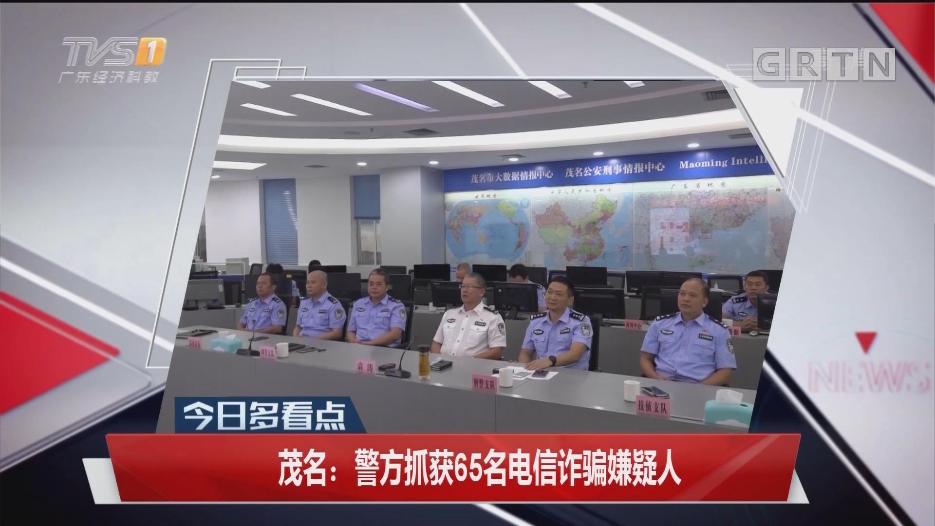 茂名:警方抓獲65名電信詐騙嫌疑人