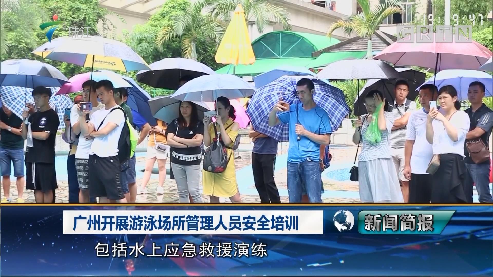 广州开展游泳场所管理人员安全培训