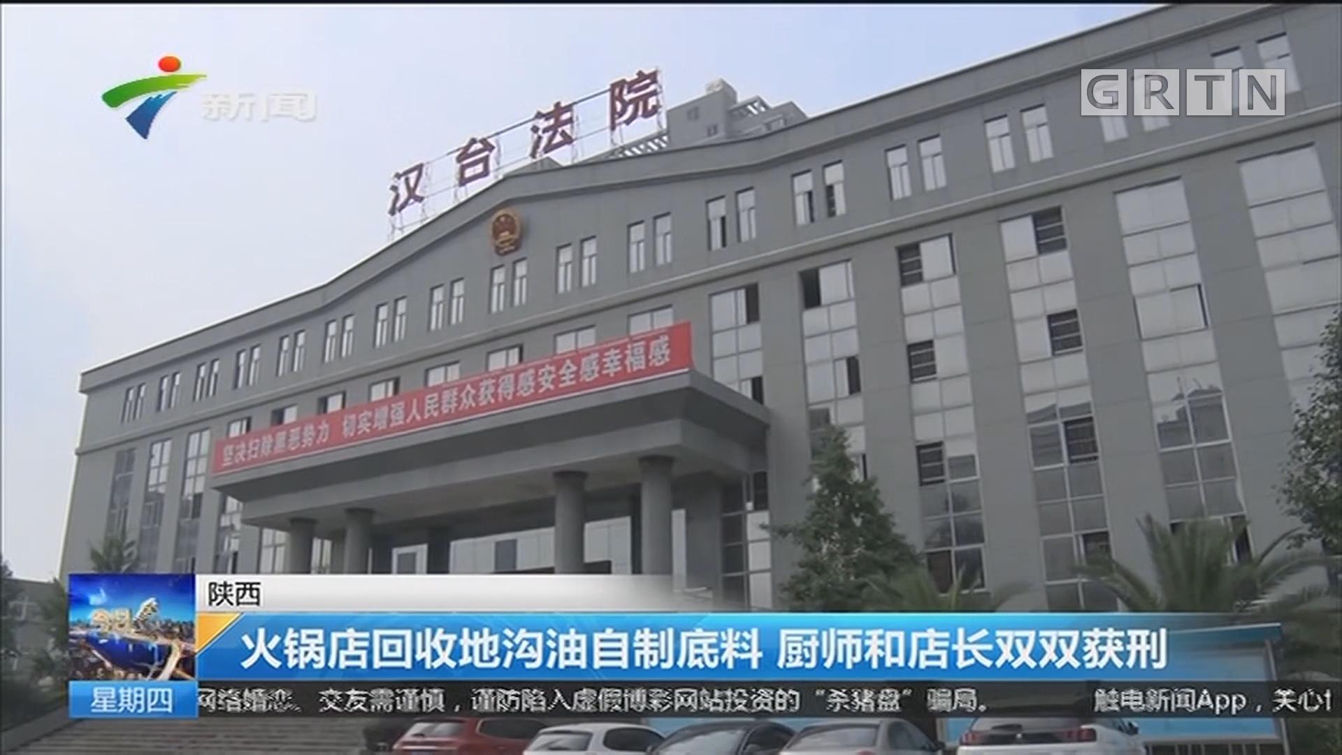 陕西:火锅店回收地沟油自制底料 厨师和店长双双获刑