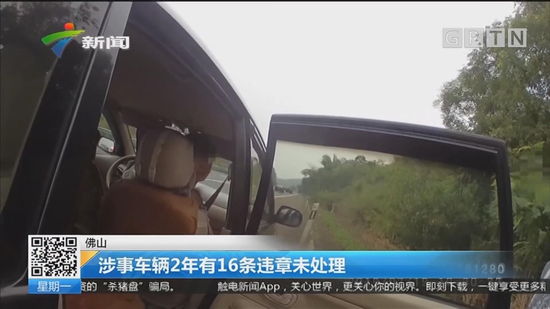 佛山:宠物狗车上便溺 司机违停应急车道