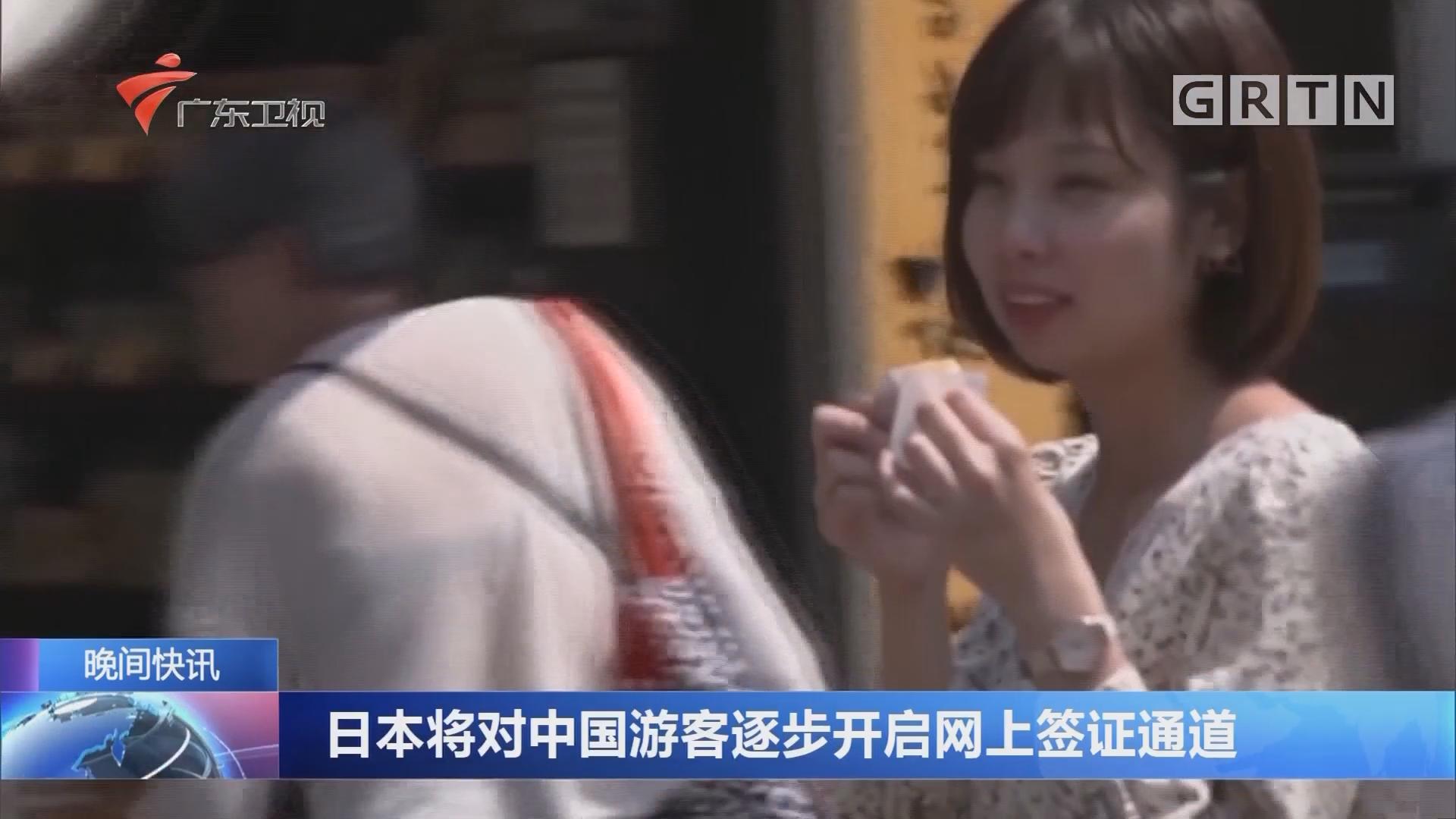 日本将对中国游客逐步开启网上签证通道