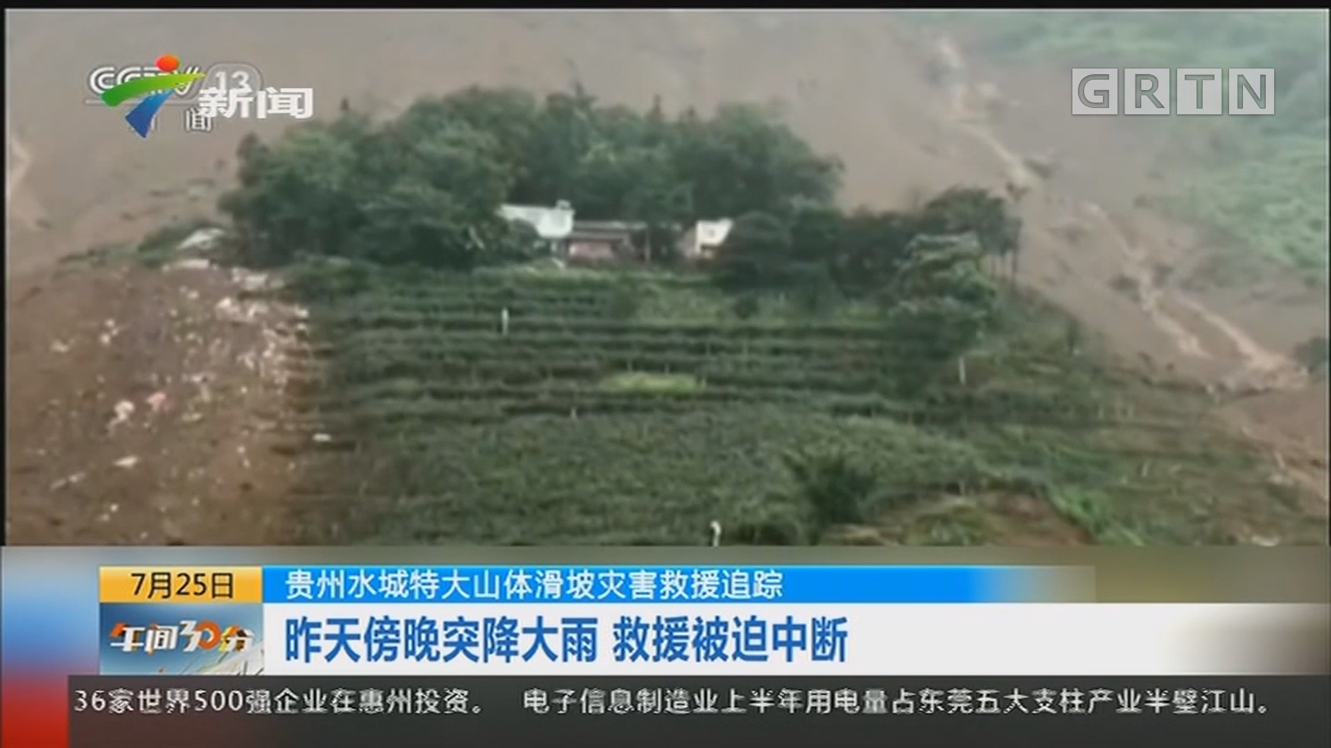 贵州水城特大山体滑坡灾害救援追踪:持续降雨增加救援难度