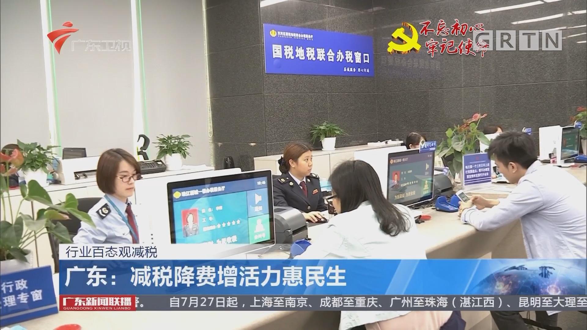 广东:减税降费增活力惠民生