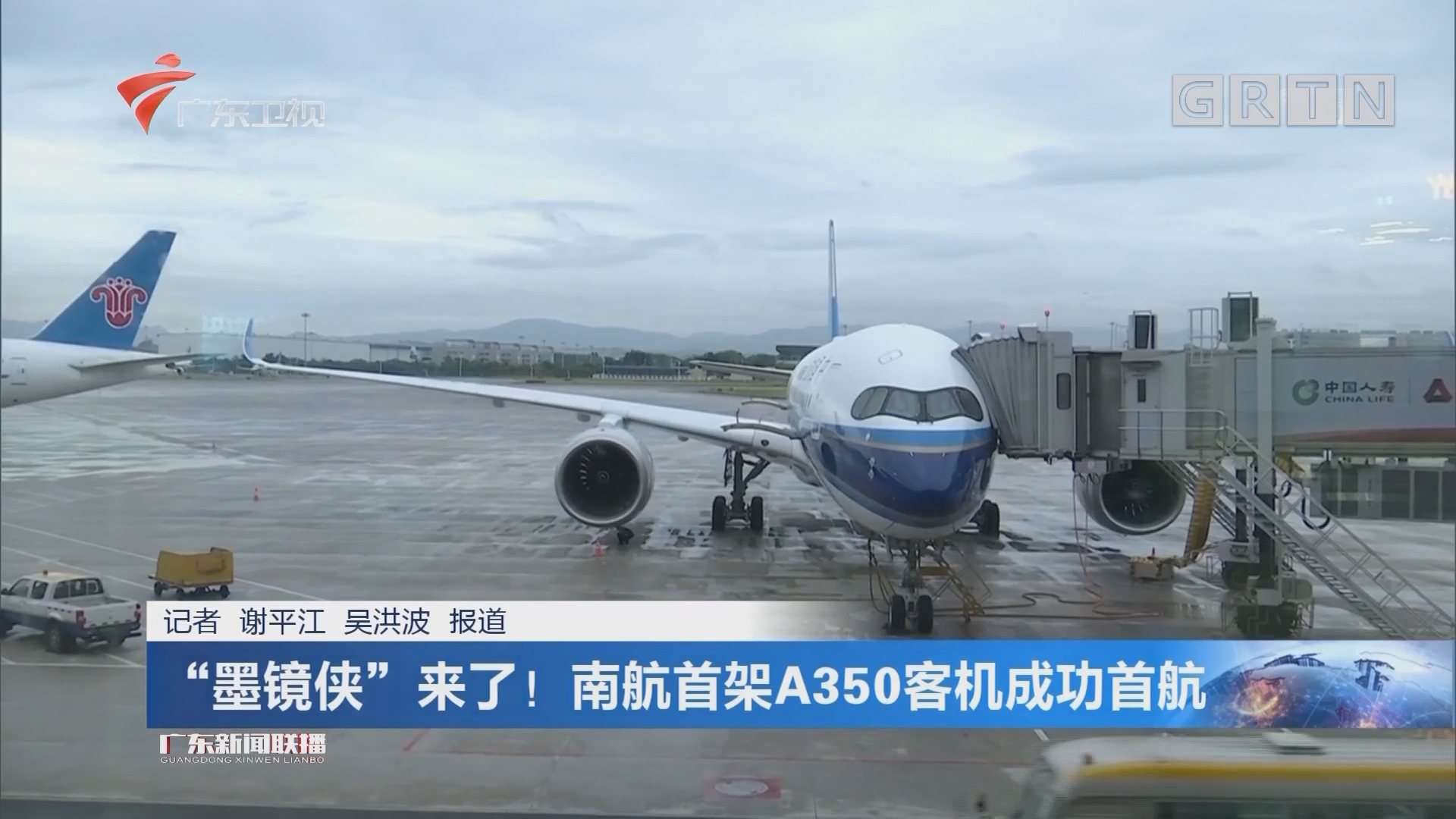 """""""墨鏡俠""""來了!南航首架A350客機成功首航"""
