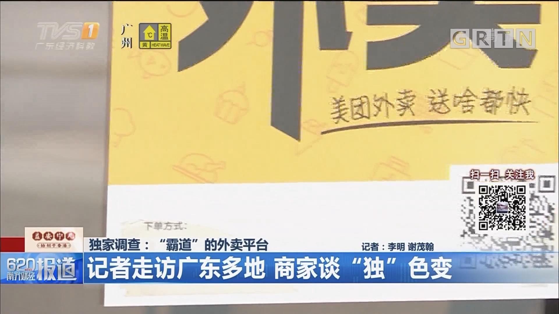 """独家调查:""""霸道""""的外卖平台 记者走访广东多地 商家谈""""独""""色变"""