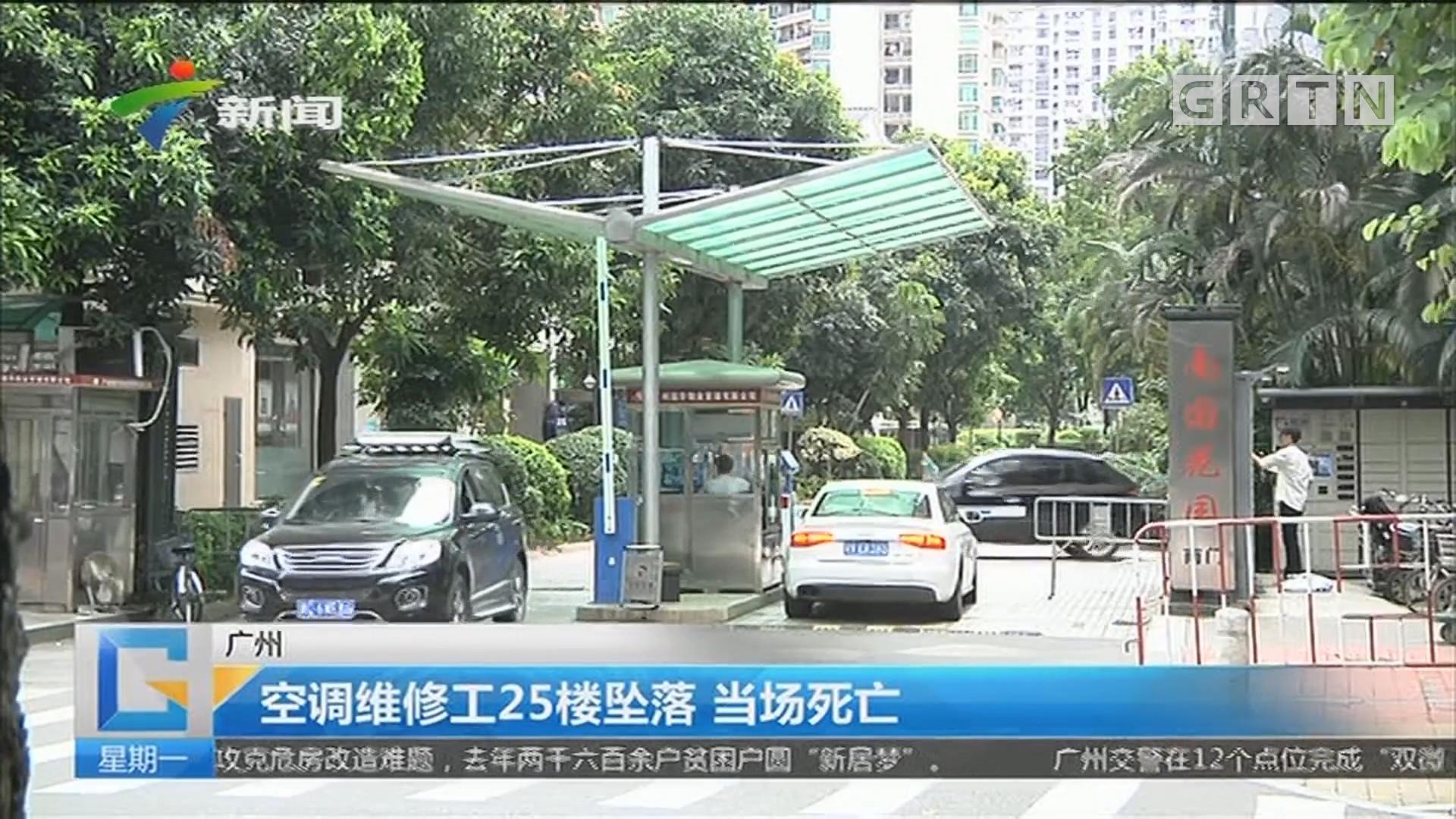 广州:空调维修工25楼坠落 当场死亡
