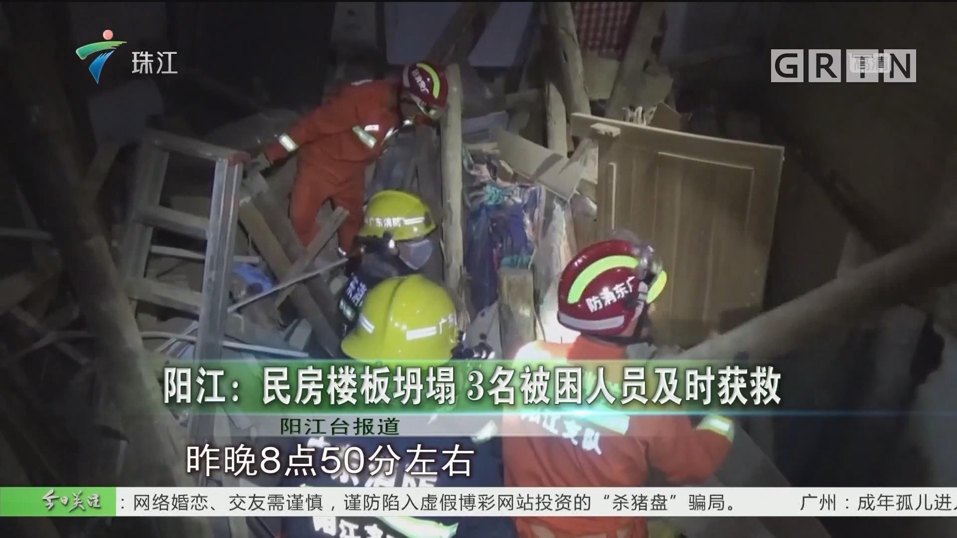 阳江:民房楼板坍塌 3名被困人员及时获救