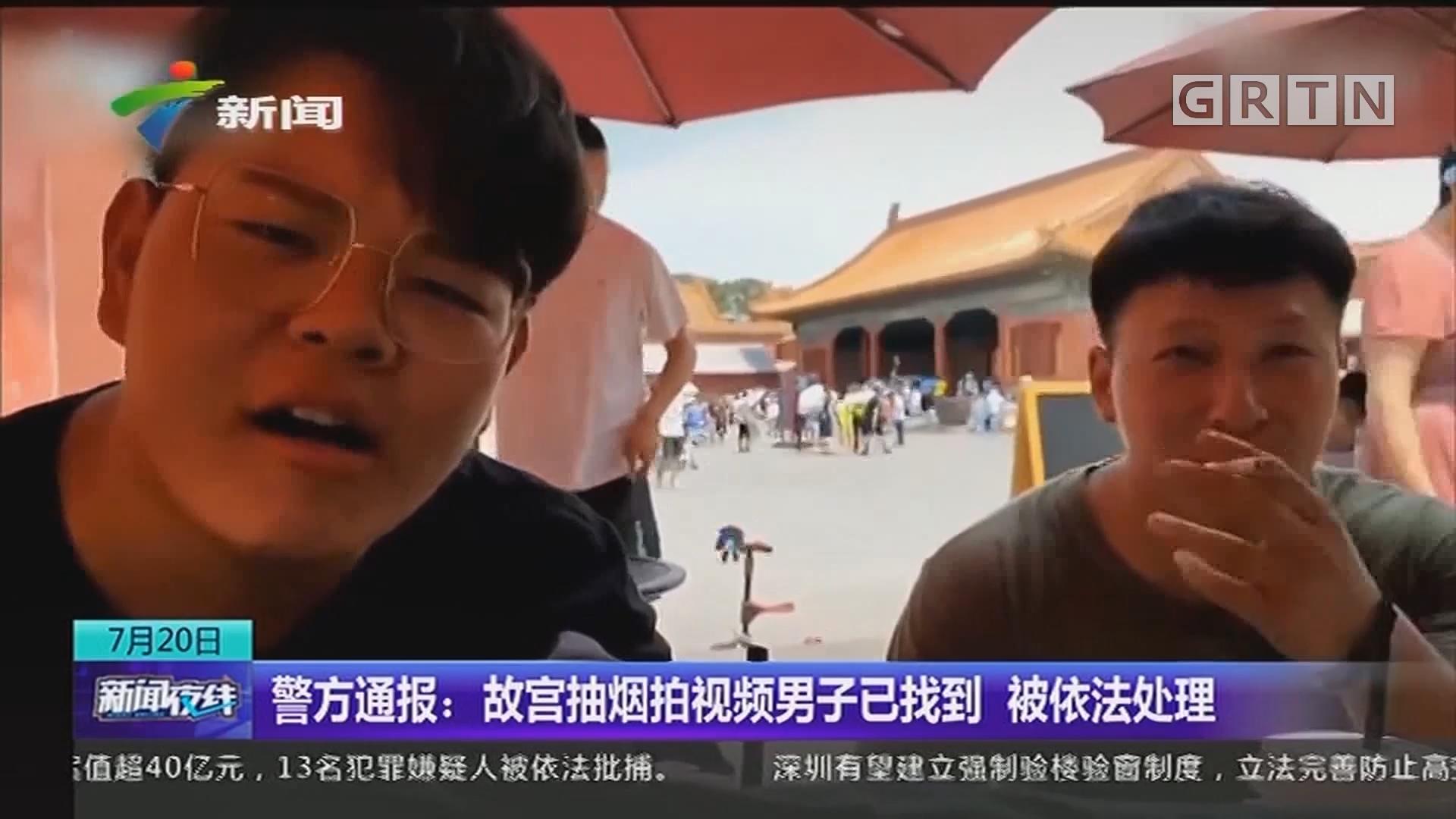 警方通报:故宫抽烟拍视频男子已找到 被依法处理