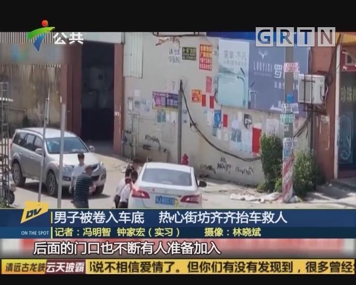 男子被卷入车底 热心街坊齐齐抬车救人