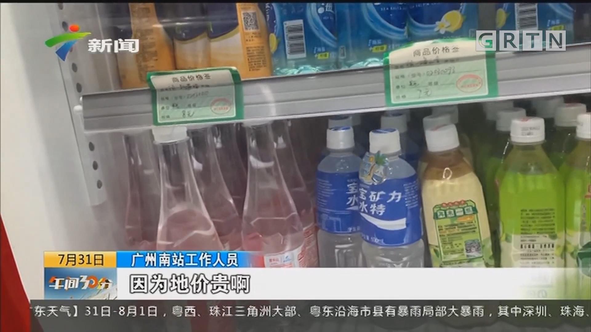 客运场所消费调查:餐饮价格贵 品种偏少 合理吗?