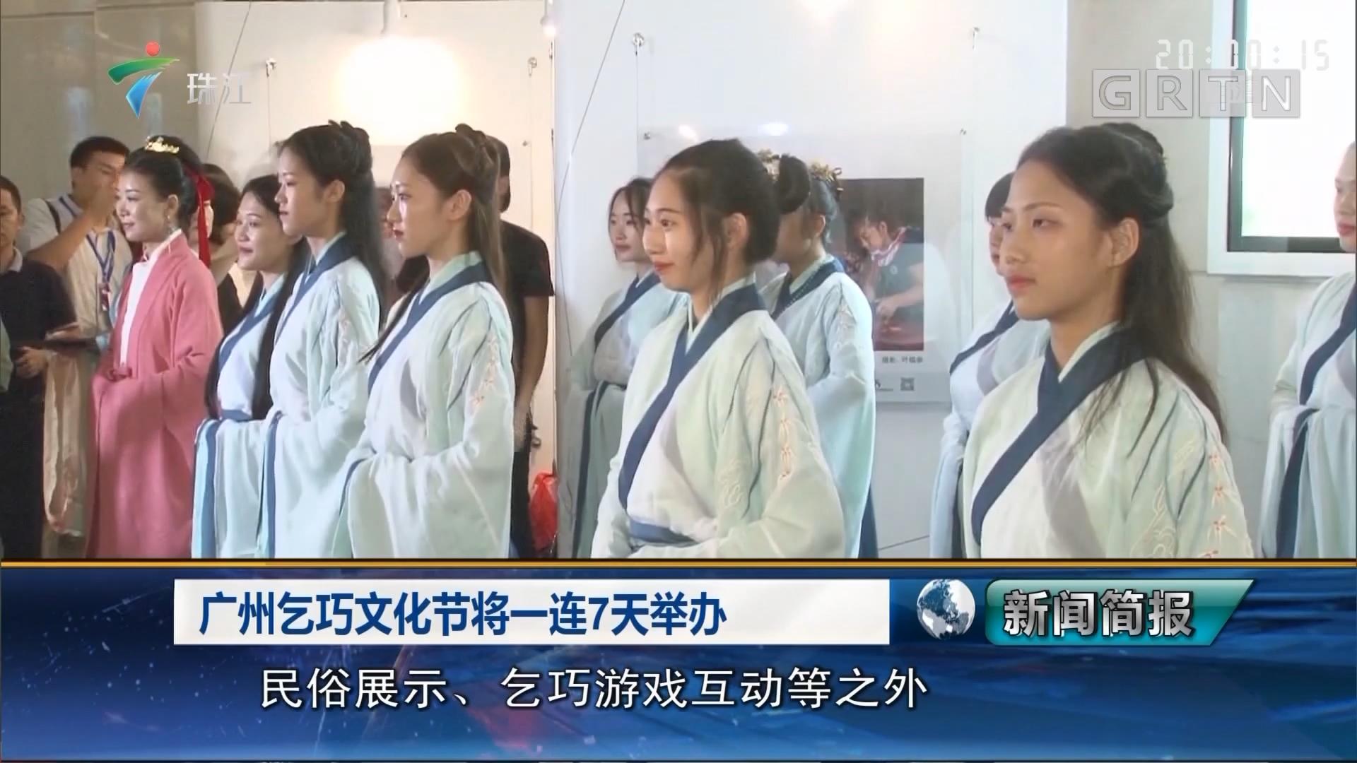 广州乞巧文化节将一连7天举办