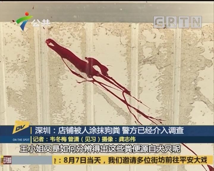 深圳:店铺被人涂抹狗粪 警方已经介入调查