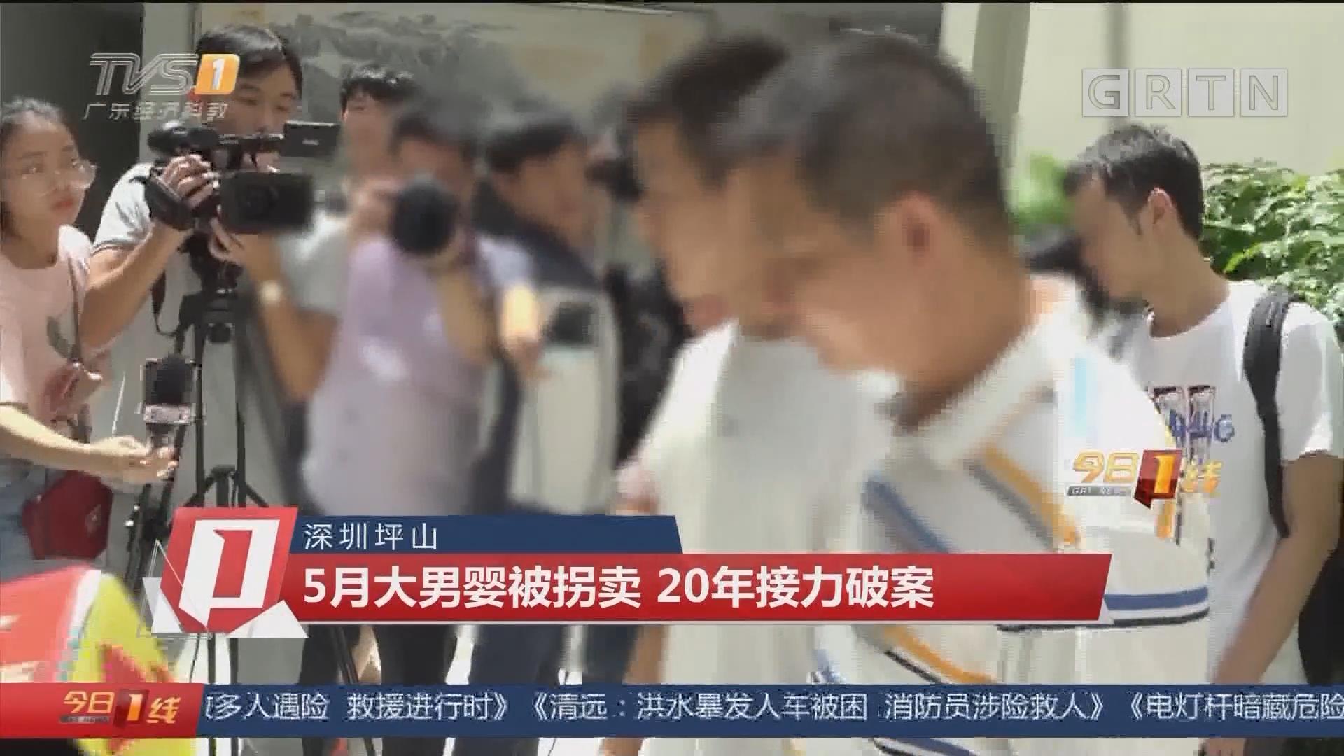 深圳坪山:5月大男婴被拐卖 20年接力破案