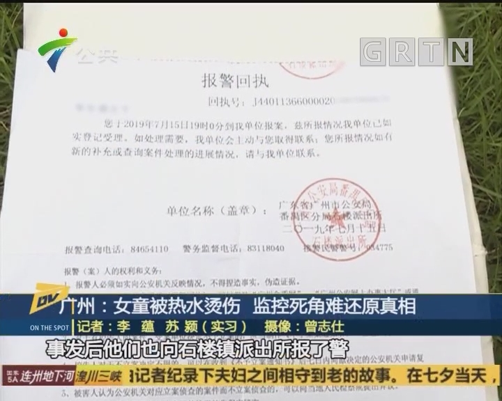 廣州:女童被熱水燙傷 監控死角難還原真相