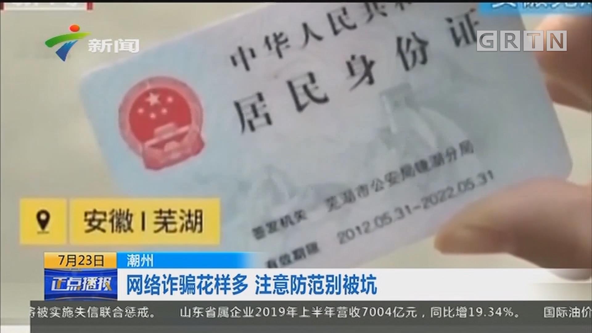 潮州:网络诈骗花样多 主要防范被被坑