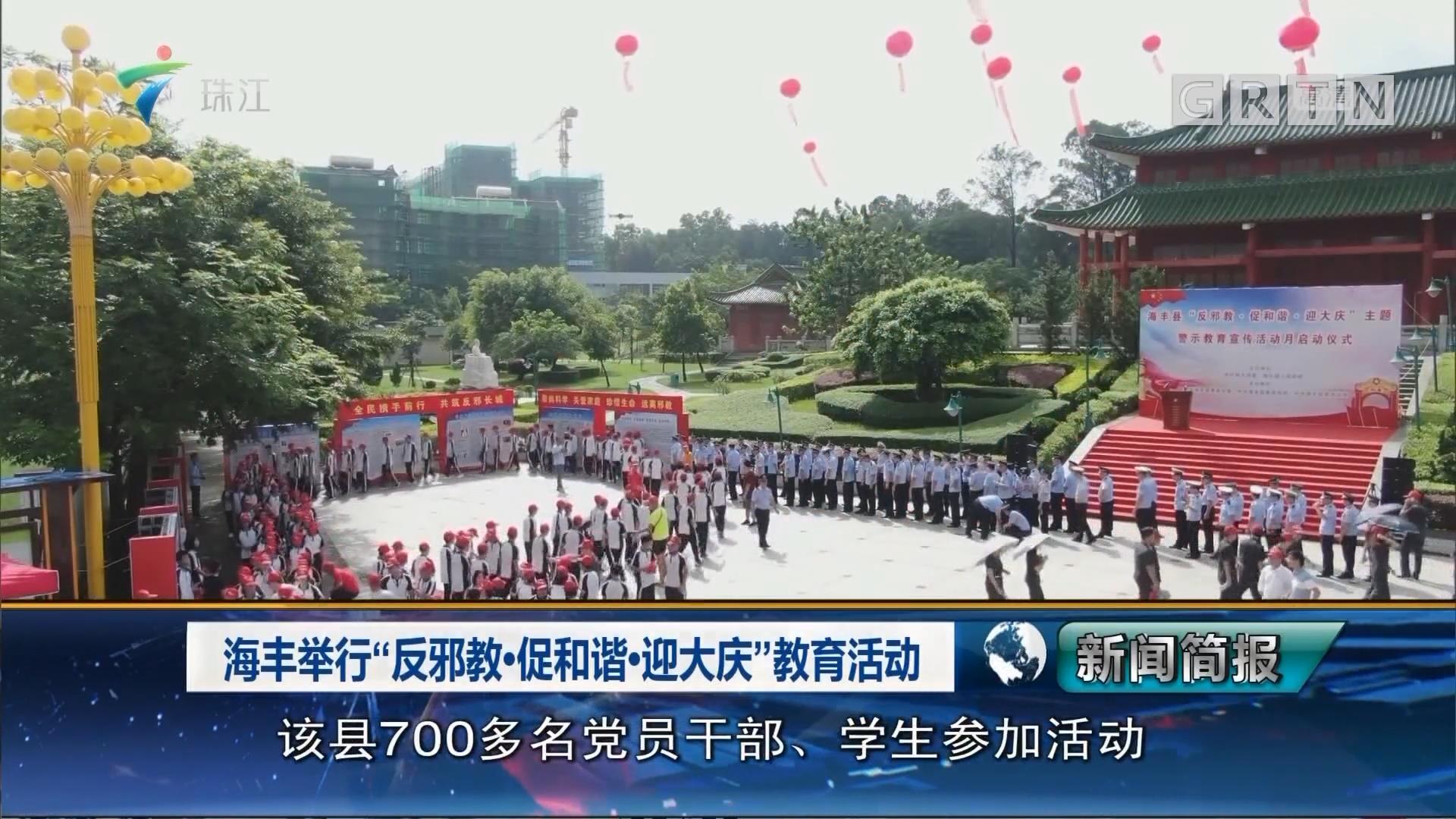 """海丰举行""""反邪教·促和谐·迎大庆""""教育活动"""
