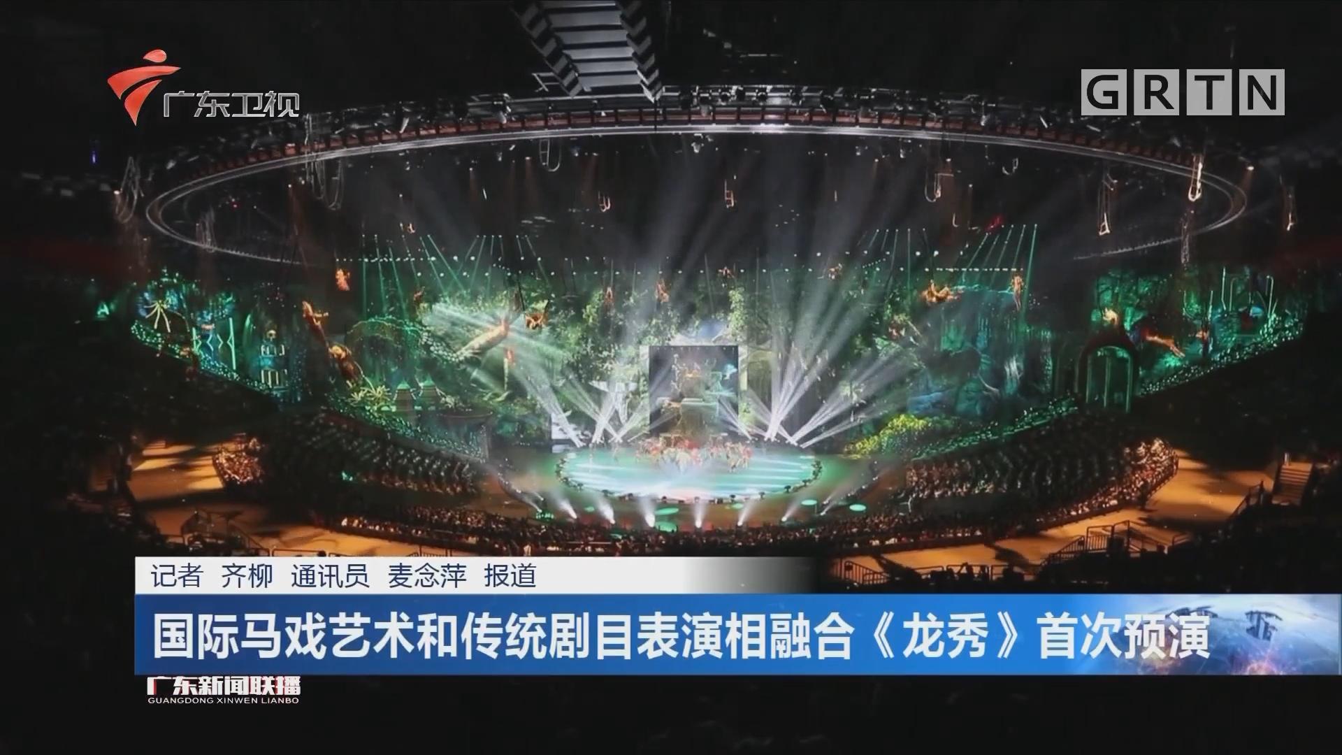国际马戏艺术和传统剧目表演相融合《龙秀》首次预演