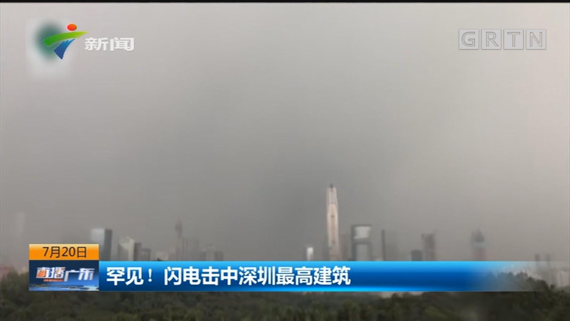 罕见!闪电击中深圳最高建筑