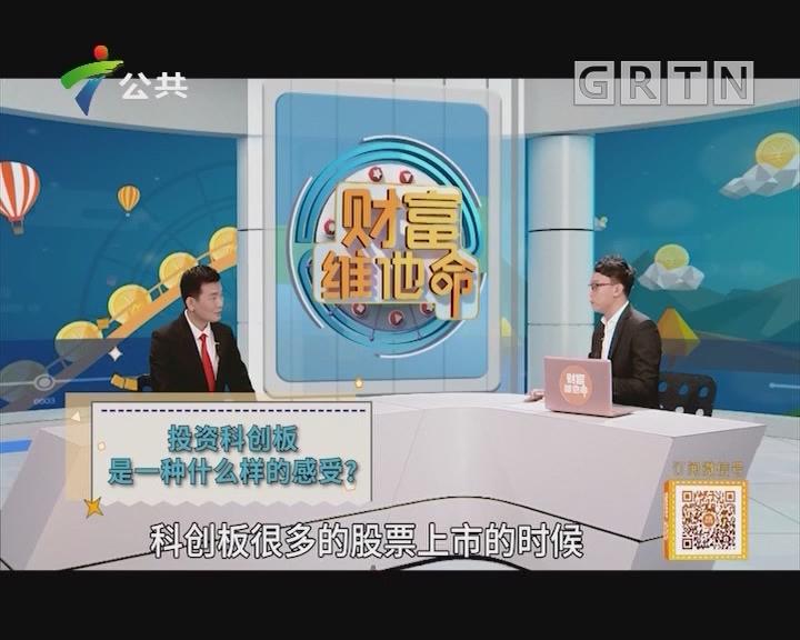 [2019-07-30]财富维他命:投资科创板是一种什么样的感受?