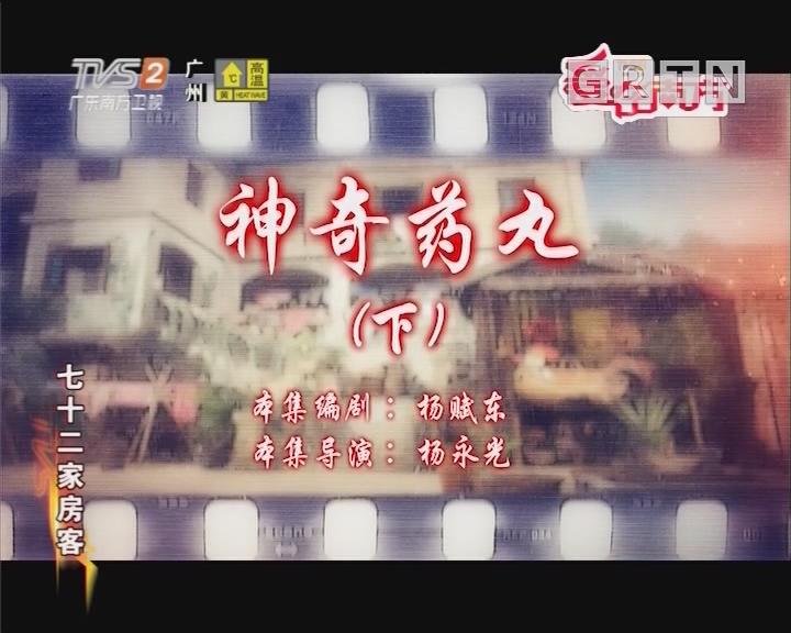 [2019-07-14]七十二家房客:神奇药丸(下)