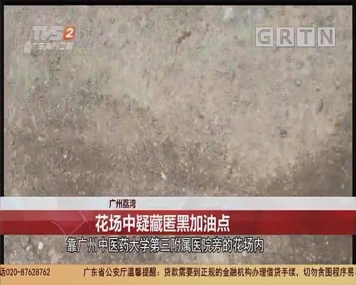 广州荔湾:花场中疑藏匿黑加油点