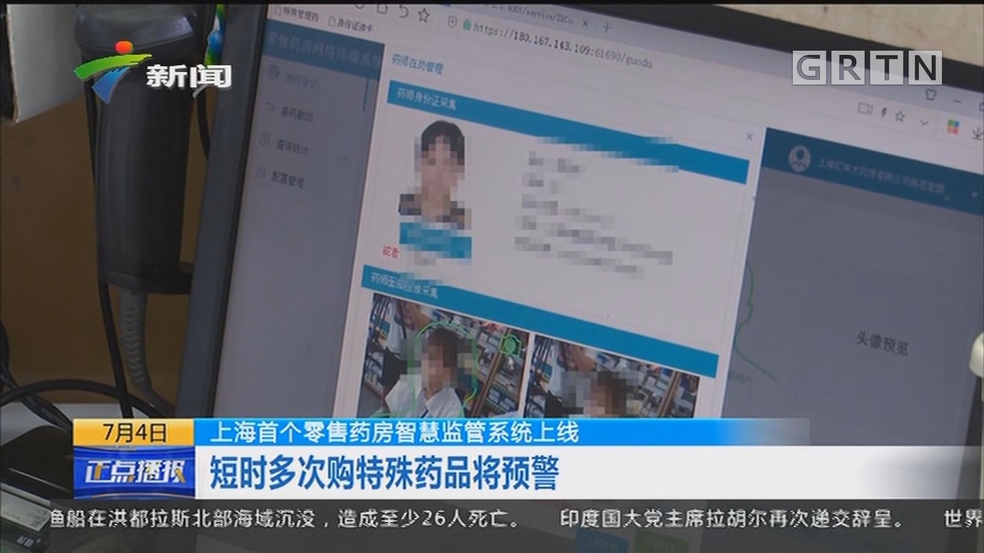 上海首个零售药房智慧监管系统上线:短时多次购特殊药品将预警