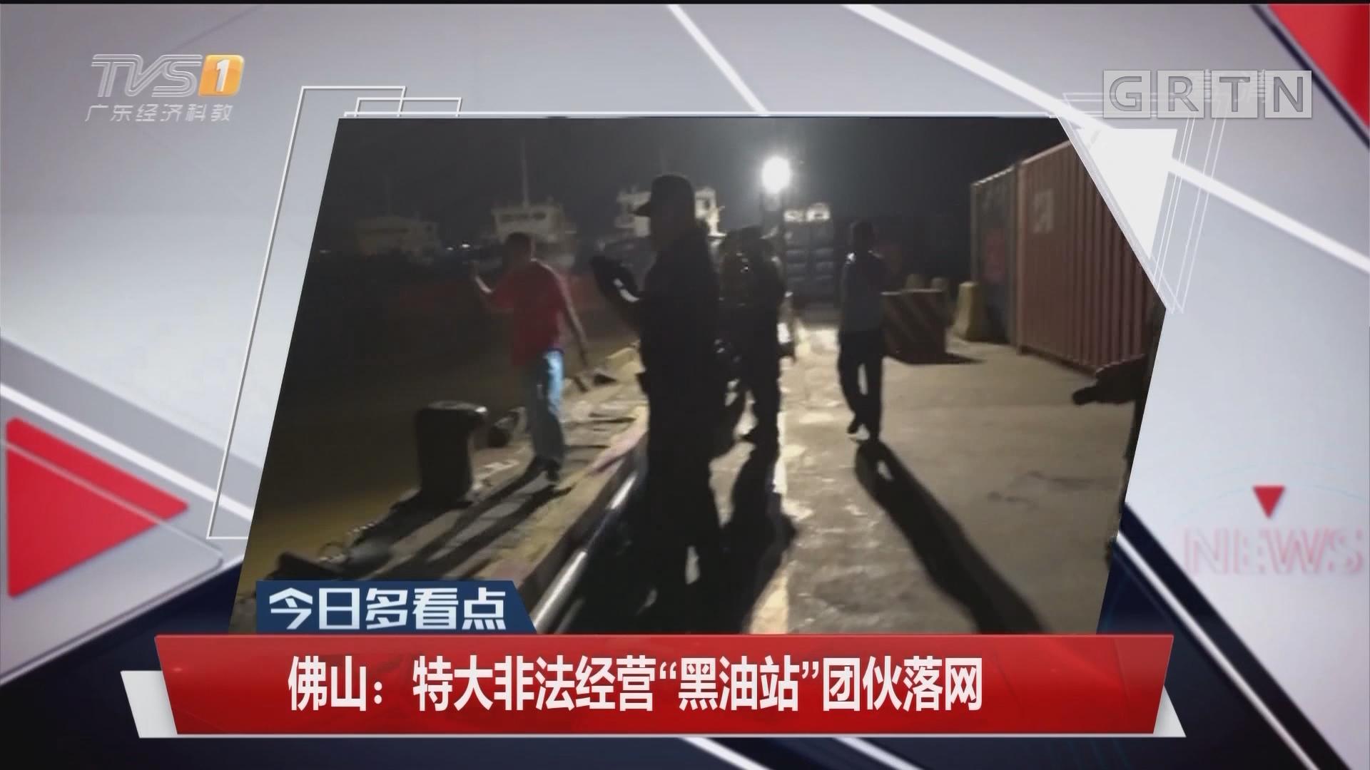 """佛山:特大非法经营""""黑油站""""团饮落网"""