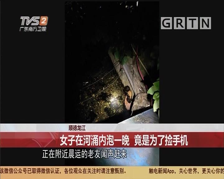 顺德龙江:女子在河涌内泡一晚 竟是为了捡手机