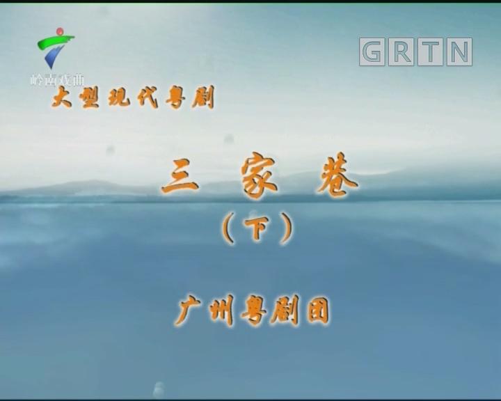 [2019-07-02]剧场连线:粤剧 三家巷(下)
