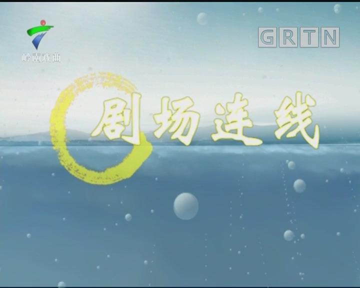 [2019-07-27]剧场连线:粤剧 八宝公主(下)